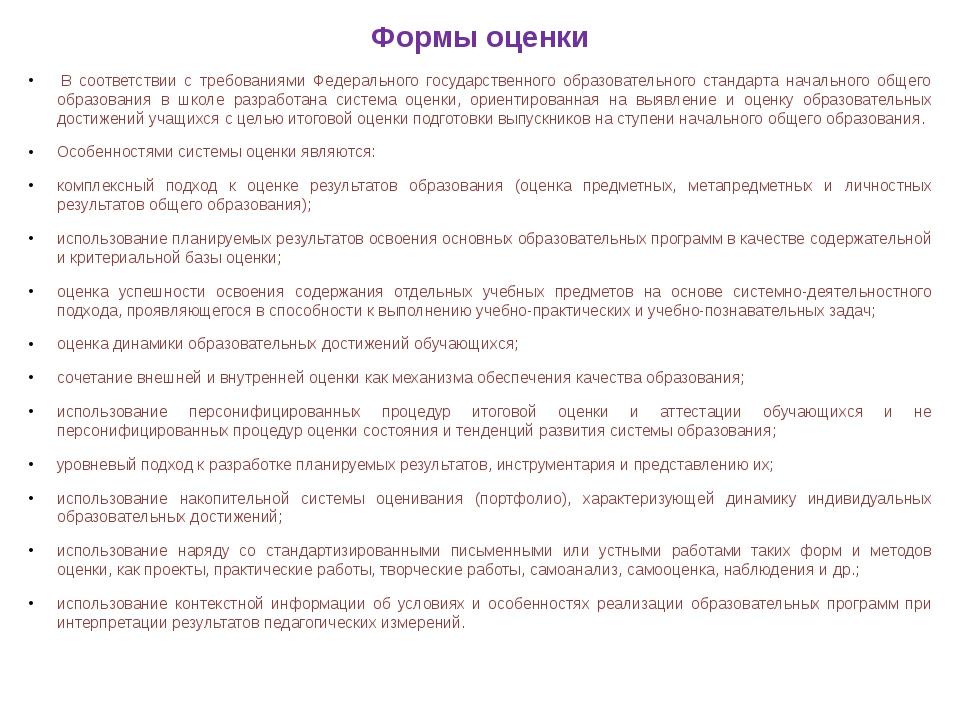 Формы оценки В соответствии с требованиями Федерального государственного обр...