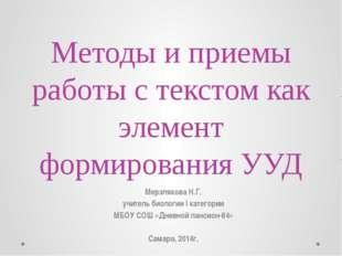 Методы и приемы работы с текстом как элемент формирования УУД Мерзлякова Н.Г.