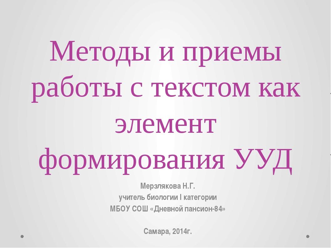 Методы и приемы работы с текстом как элемент формирования УУД Мерзлякова Н.Г....