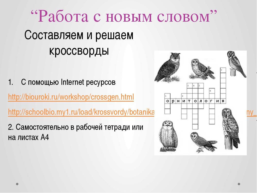 """""""Работа с новым словом"""" Составляем и решаем кроссворды С помощью Internet рес..."""
