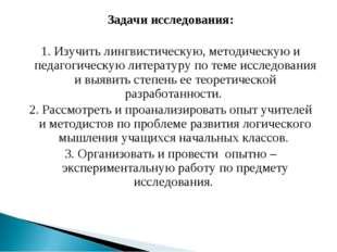 Задачи исследования: 1. Изучить лингвистическую, методическую и педагогическу