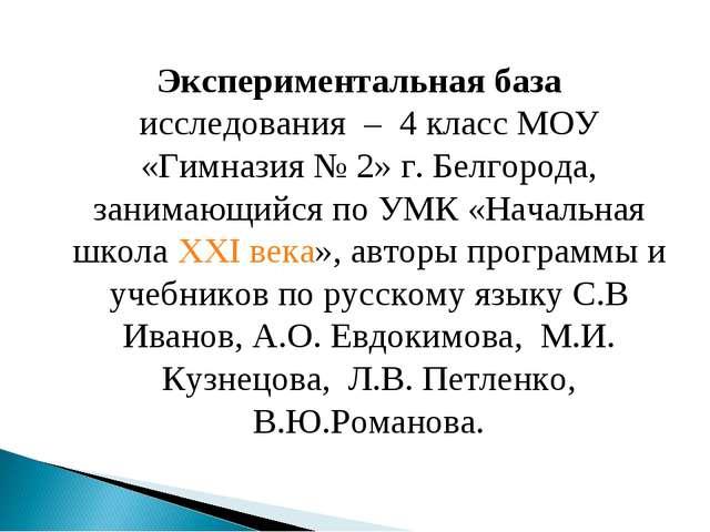 Экспериментальная база исследования – 4 класс МОУ «Гимназия № 2» г. Белгорода...