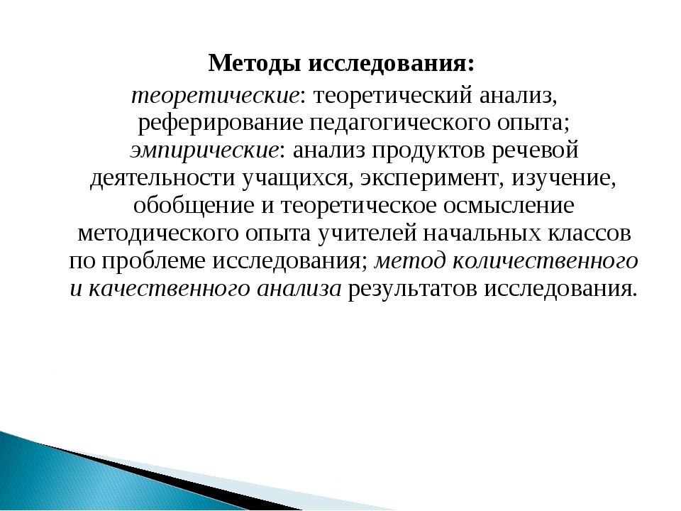 Методы исследования: теоретические: теоретический анализ, реферирование педаг...