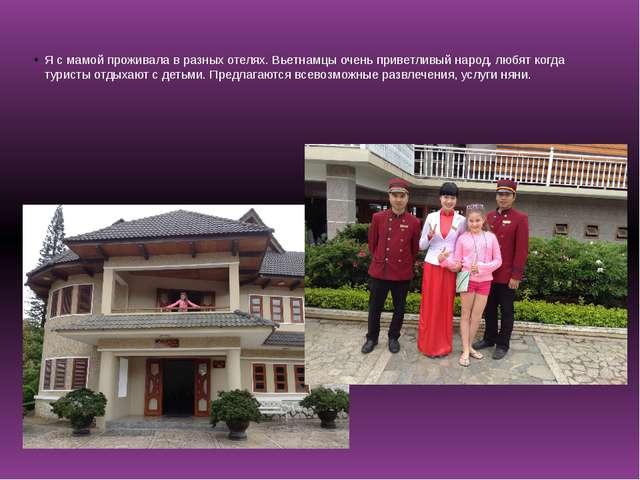 Я с мамой проживала в разных отелях. Вьетнамцы очень приветливый народ, любят...