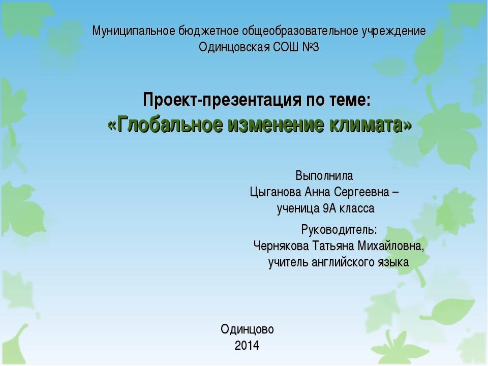 Муниципальное бюджетное общеобразовательное учреждение Одинцовская СОШ №3 Пр...