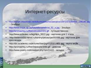 Интернет-ресурсы http://forum.shadrinsk.net/albums/albums/userpics/15972/2709