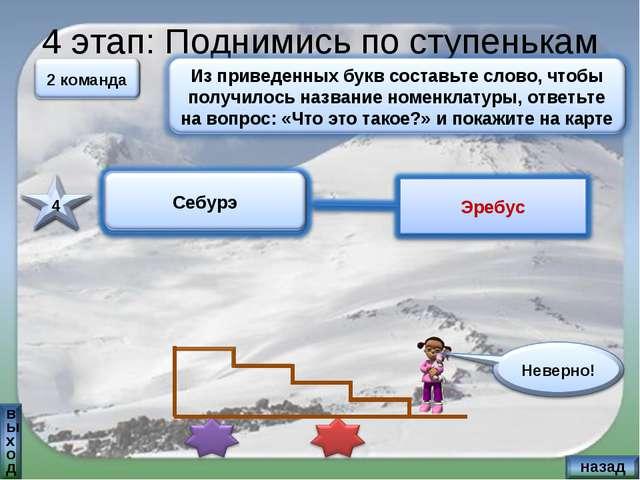 4 этап: Поднимись по ступенькам