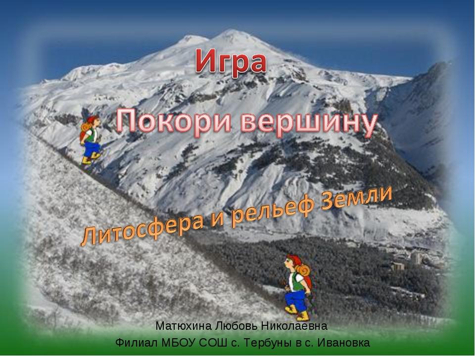 Матюхина Любовь Николаевна Филиал МБОУ СОШ с. Тербуны в с. Ивановка
