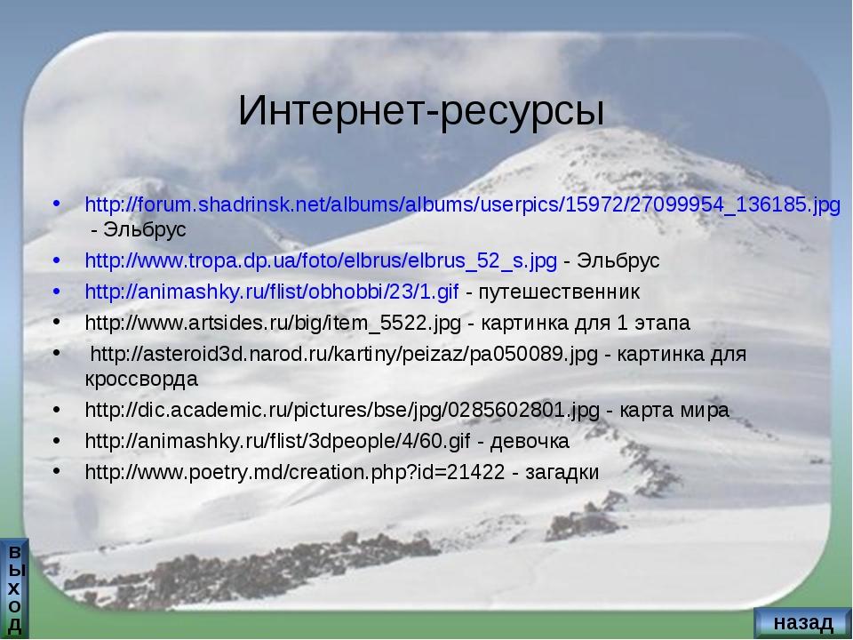 Интернет-ресурсы http://forum.shadrinsk.net/albums/albums/userpics/15972/2709...