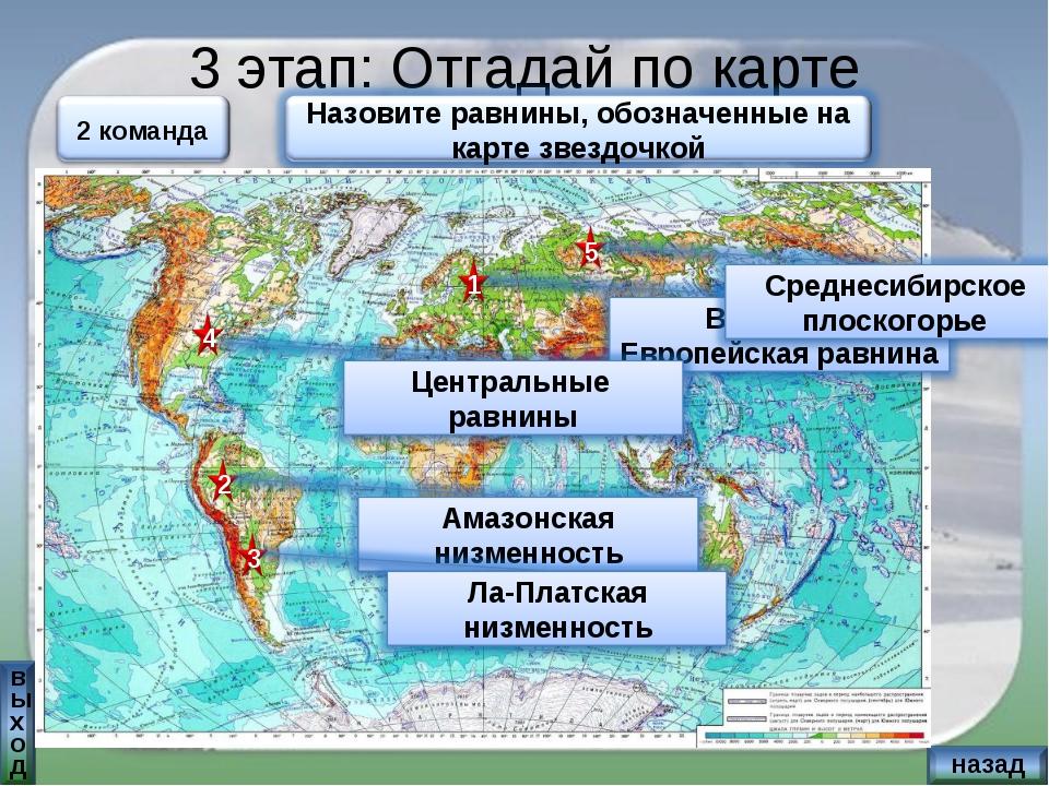 3 этап: Отгадай по карте