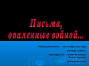 Научно – практическая конференция учащихся «Поиск» Работу выполнила : Тельмен