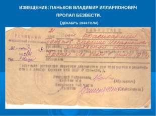 ИЗВЕЩЕНИЕ: ПАНЬКОВ ВЛАДИМИР ИЛЛАРИОНОВИЧ ПРОПАЛ БЕЗВЕСТИ. (ДЕКАБРЬ 1944 ГОЛА)