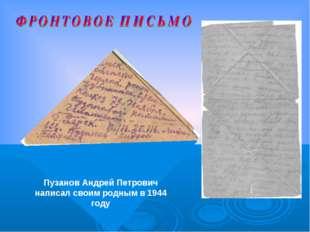 Пузанов Андрей Петрович написал своим родным в 1944 году