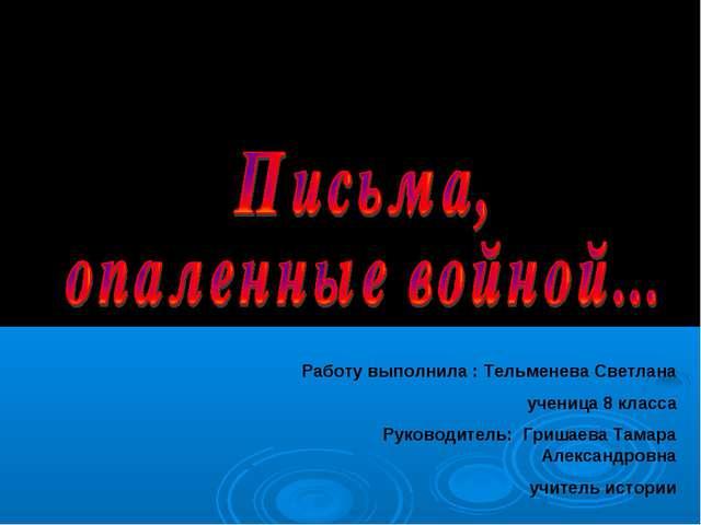 Научно – практическая конференция учащихся «Поиск» Работу выполнила : Тельмен...