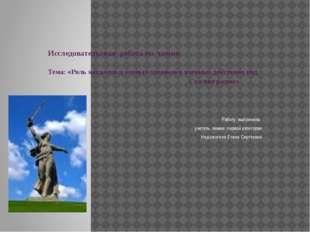 Исследовательская работа по химии Тема: «Роль металлов и ученых-химиков в вое
