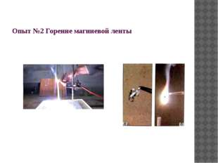 Опыт №2 Горение магниевой ленты