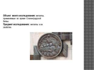 Объект моего исследования: металлы, применяемые во время Сталинградской битвы