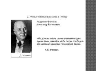 2. Ученые-химики и их вклад в Победу Академик Ферсман Александр Евгеньевич «