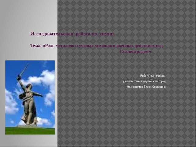 Исследовательская работа по химии Тема: «Роль металлов и ученых-химиков в вое...
