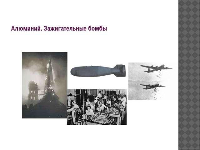 Алюминий. Зажигательные бомбы