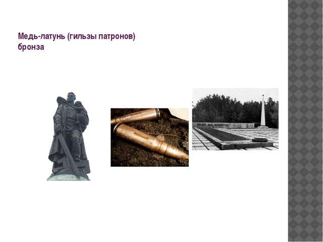 Медь-латунь (гильзы патронов) бронза