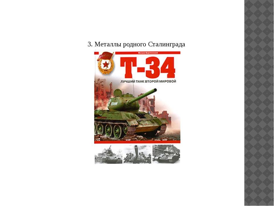 3. Металлы родного Сталинграда
