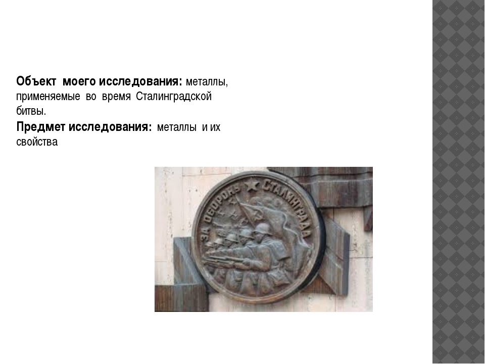 Объект моего исследования: металлы, применяемые во время Сталинградской битвы...