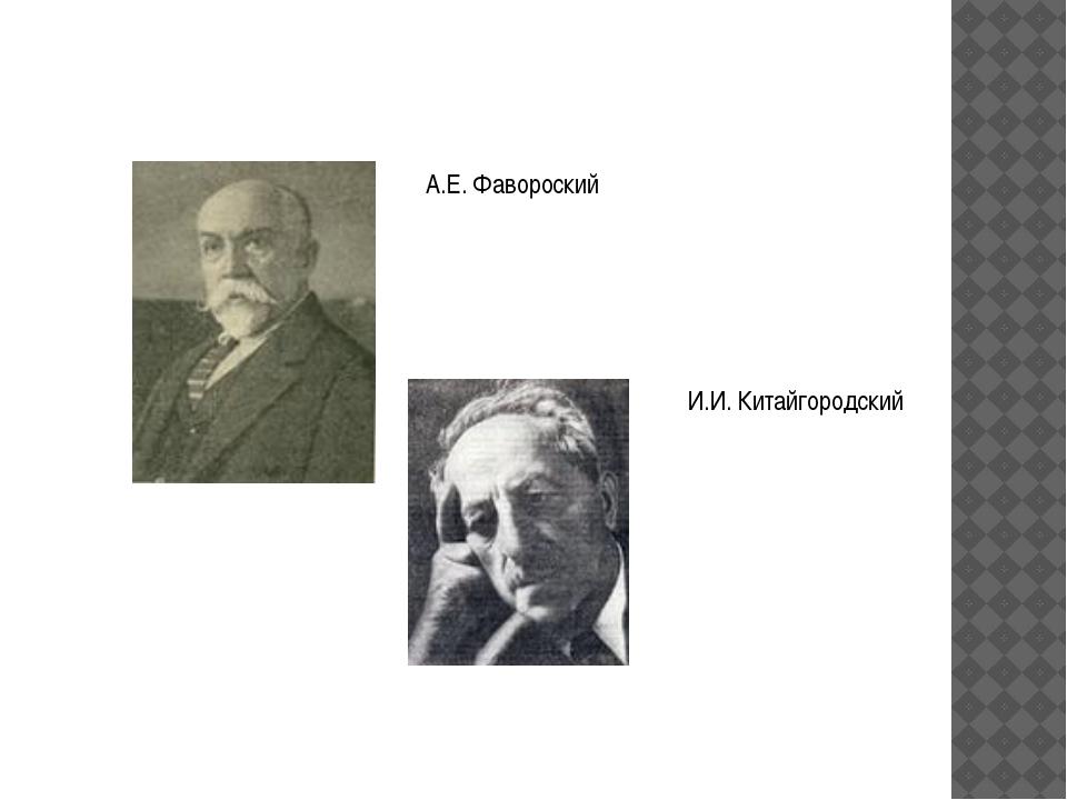 А.Е. Фавороский И.И. Китайгородский