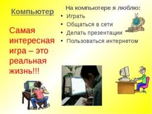 Компьютер На компьютере я люблю: Играть Общаться в сети Делать презентации П