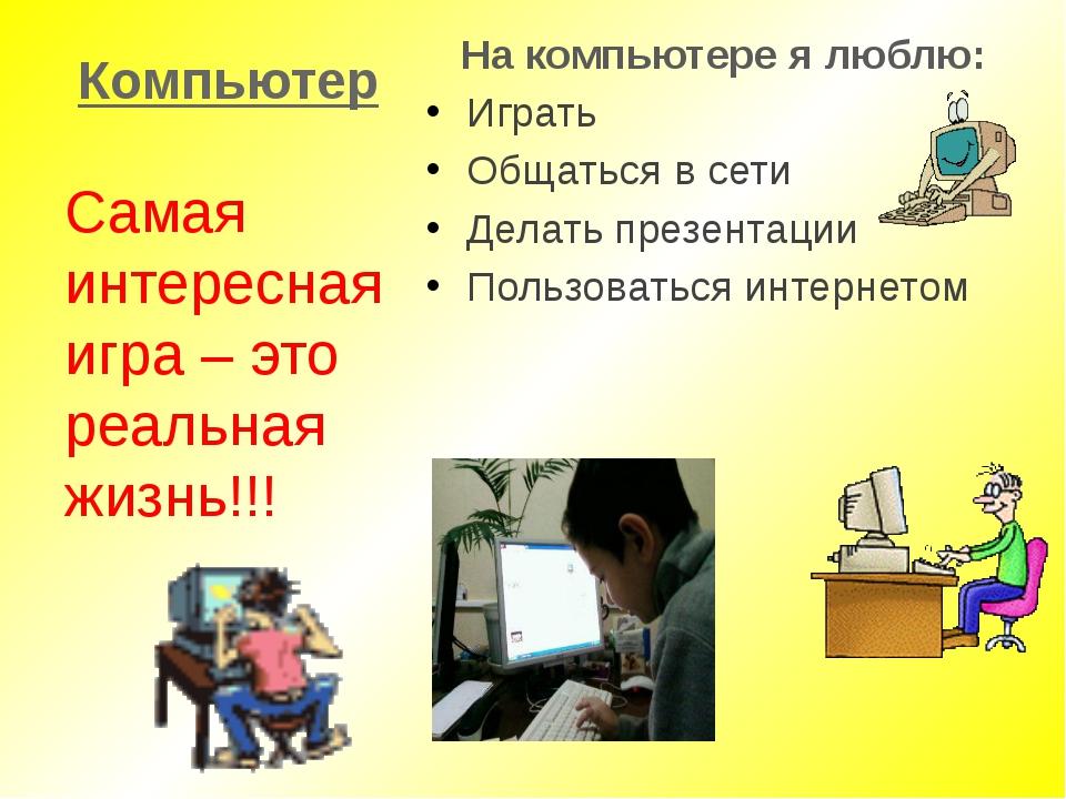 Компьютер На компьютере я люблю: Играть Общаться в сети Делать презентации П...