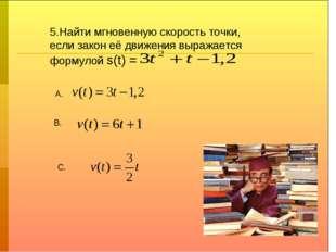5.Найти мгновенную скорость точки, если закон её движения выражается формулой