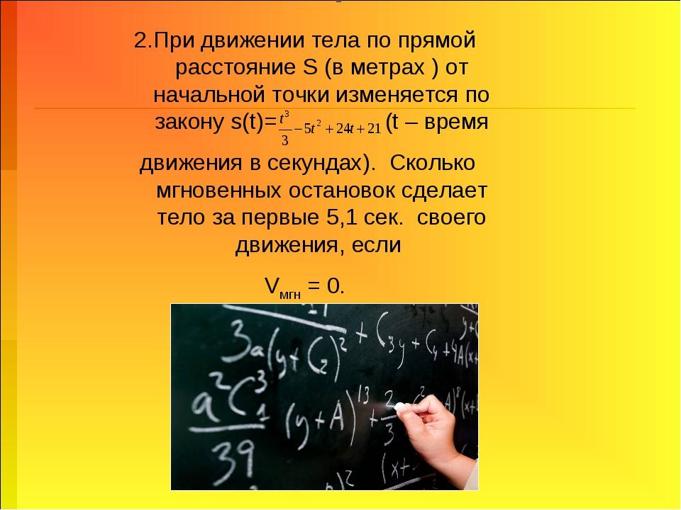 2.При движении тела по прямой расстояние S (в метрах ) от начальной точки изм...