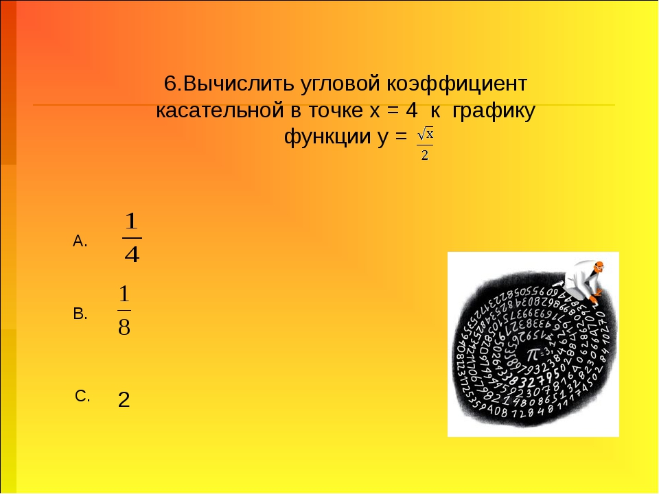 6.Вычислить угловой коэффициент касательной в точке х = 4 к графику функции у...