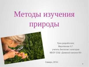Методы изучения природы Урок разработала: Мерзлякова Н.Г. учитель биологии I