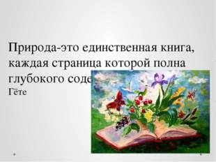 Природа-это единственная книга, каждая страница которой полна глубокого содер