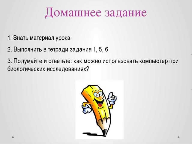 Домашнее задание 1. Знать материал урока 2. Выполнить в тетради задания 1, 5,...