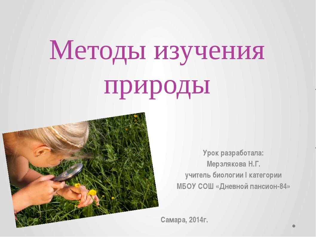 Методы изучения природы Урок разработала: Мерзлякова Н.Г. учитель биологии I...