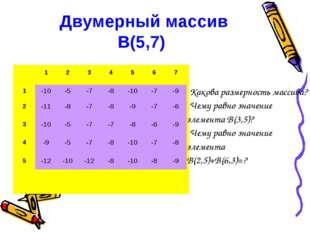 Двумерный массив B(5,7) Какова размерность массива? Чему равно значение элем