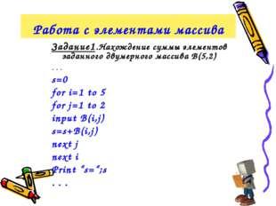 Работа с элементами массива Задание1.Нахождение суммы элементов заданного дву