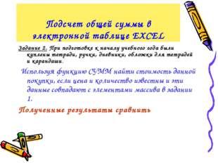 Подсчет общей суммы в электронной таблице EXCEL Задание 2. При подготовке к н