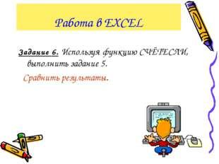 Работа в EXCEL Задание 6. Используя функцию СЧЁТЕСЛИ, выполнить задание 5. Ср