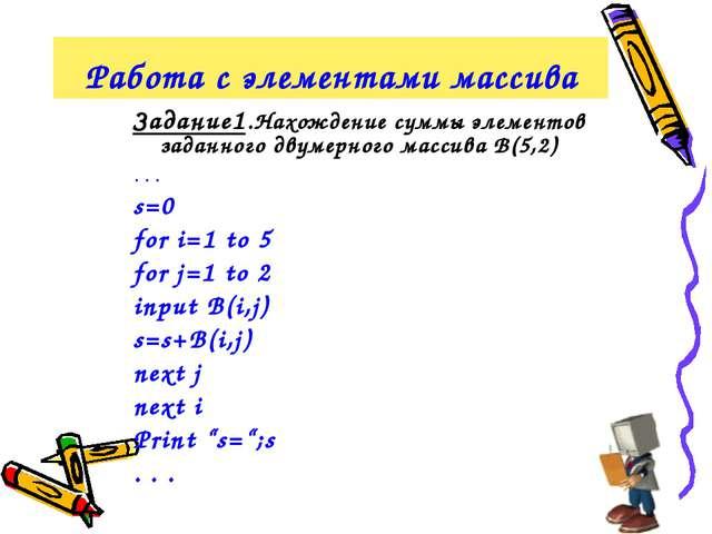 Работа с элементами массива Задание1.Нахождение суммы элементов заданного дву...