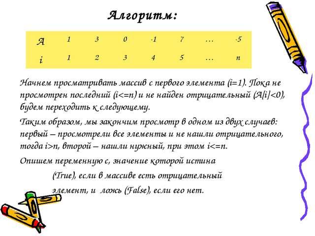 Алгоритм: Начнем просматривать массив с первого элемента (i=1). Пока не просм...