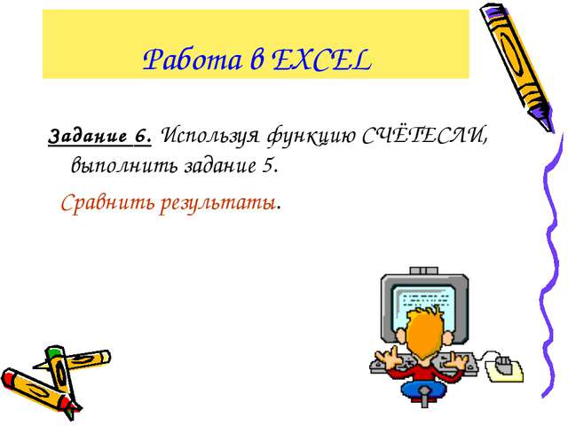Работа в EXCEL Задание 6. Используя функцию СЧЁТЕСЛИ, выполнить задание 5. Ср...