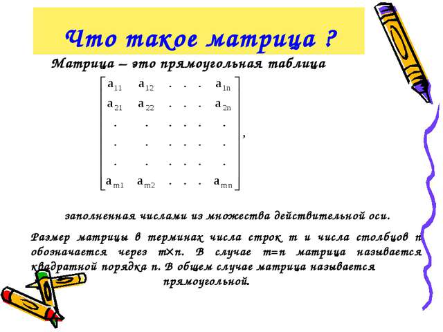 Что такое матрица ? Матрица – это прямоугольная таблица заполненная числами и...