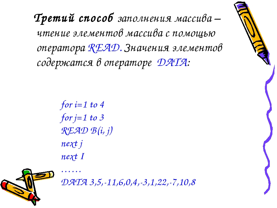 Третий способ заполнения массива – чтение элементов массива с помощью операт...