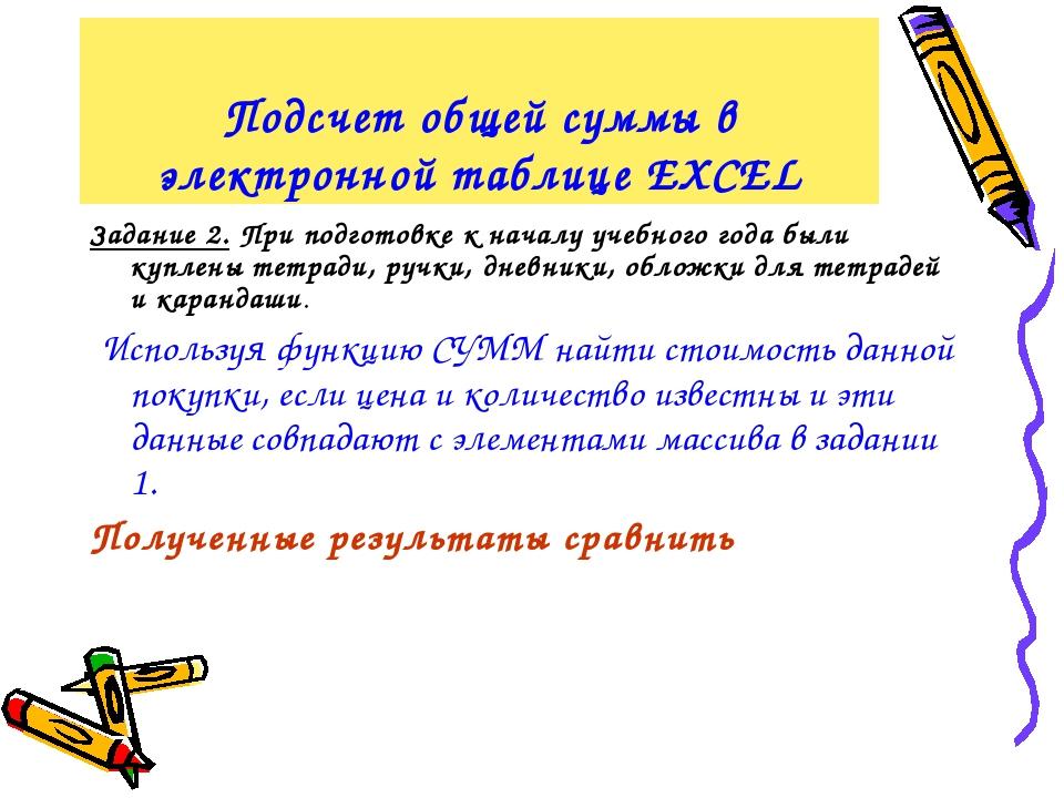Подсчет общей суммы в электронной таблице EXCEL Задание 2. При подготовке к н...
