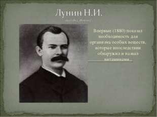 Впервые (1880) показал необходимость для организма особых веществ, которые вп