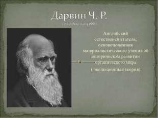 Английский естествоиспытатель, основоположник материалистического учения об и