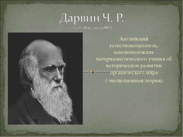 Английский естествоиспытатель, основоположник материалистического учения об и...